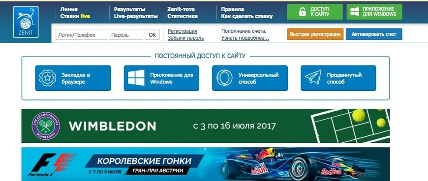 Теннис бесплатные букмекерская контора зенит линия онлайн депозит спорт